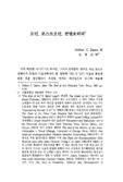 제 3 부 : 일반 논문 및 번역문 ; 모던 , 포스트모던 , 컨템포러리