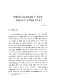 """제 2 부 : 일반 논문 및 번역문 ; 무의식의 텍스트로서의 시 텍스트 - 코울리지의 """" 쿠블라 칸 """" 읽기"""