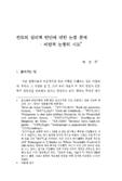 제 2 부 : 일반 논문 및 번역문 ; 칸트의 심미적 판단에 대한 논점 분석 - 비판적 논평의 시도