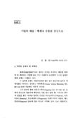 발제문 2 : 기업과 예술 ; 메세나 운동을 중심으로