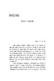 패널토의 및 전체토의 : 한국의 기업문화