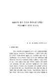 제 2 부 : 1930 년대 한국 문단의 휴머니즘 문학론 : 백철 ( 白鐵 ) 의 경우를 중심으로