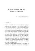 """제 3 부 : 일반 논문 및 번역문 ; 밑 텍스트 읽기로서의 문화 읽기 - 엘리엇의 """" 황무지 """" 를 중심으로 (Reading Culture as Reading Subtext - A Reading .."""