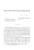 논문 : 토마스 모어의 『 리처드 3세사 』에 나타난 정치사상