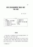 한국 근대 불교희곡의 ` 팔상 (八相) ` 수용 양상