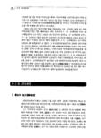 제1부 지방행정제도 (地方行政制度) / 제4장 지방선거 (地方選擧) / ..