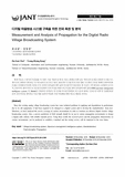 디지털 마을방송 시스템 구축을 위한 전파 측정 및 분석 (Measurement and Analysis of Propagation for the Digital Radio Village Broadcasting Syste..