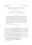 산림재적 추정을 위한 계층적 베이지안 분석 (Hierarchical Bayesian analysis for a forest stand volume)
