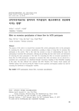 산악자전거(MTB) 참여자의 여가몰입이 레크리에이션 전문화에 미치는 영향 (Effect on recreation specialization of leisure flow for MTB participants) (Eff..