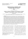 식품첨가물 바르게 알기 연수를 통한 교사들의 인식 전환과 학생들의 인식 개선 효과 (Transition of Teachers` Perception and Improvement of Students` Perceptio..