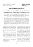 계절별 다소비식품 중 무기영양원소 함량 평가 (Assessment of Inorganic Nutrients Contents of Seasonal Foods in Seoul) (Assessment of Inorgani..