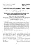 영양부추에서 이산화염소와 차아염소산나트륨 처리의 식중독세균 저감화 효과 (Effect of Chlorine Dioxide and Sodium Hypochlorite Treatment on the Reduction o..