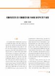 리튬이온전지 및 리튬황전지용 차세대 분리막 연구 동향