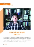 POSCO학술상 수상자 이병주 교수
