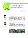 대구야구장 건립공사 (대구삼성라이온즈파크) (Daegu Samsunglions Park) (Daegu Samsunglions Park)