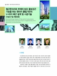철근콘크리트 부재의 보조 횡보강근 기능을 하는 원터치 클립기반의 V-타이 배근 설계 및 시공기술 (건설신기술 제808호) (Structural Design Details of V-Ties and Its Constru..