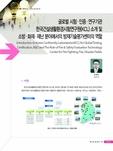 글로벌 시험·인증·연구기관 한국건설생활환경시험연구원(KCL) 소개 및 소방·화재·재난 분야에서의 방재기술평가센터의 역할 (Introduction to Korea Conformity Laboratories(KCL) f..