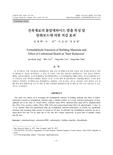 건축재료의 폼알데하이드 방출 특성 및 탄화보드에 의한 저감 효과 (Formaldehyde Emission of Building Materials and Effect of Carbonized Board on Their..