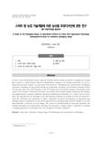 스마트 팜 농업 기술개발에 따른 농산물 포장디자인에 관한 연구 -딸기 포장디자인을 중심으로- (A Study on the Packaging Design of Agricultural Products by Smart F..