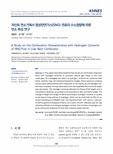 저선회 연소기에서 합성천연가스(SNG) 연료의 수소함량에 따른 연소 특성 연구 (A Study on the Combustion Characteristics with Hydrogen Contents of SNG Fue..
