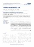 석탄과 반탄화 바이오매스 혼합연료의 가스화 (Gasification of Coal and Torrefied Biomass Mixture) (Gasification of Coal and Torrefied Biomass..
