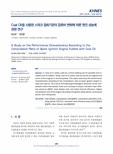 Coal Oil을 사용한 스파크 점화기관의 압축비 변화에 따른 엔진 성능에 관한 연구 (A Study on the Performance Characteristics According to the Compression..