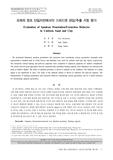 모래와 점토 단일지반에서의 스퍼드캔 관입/추출 거동 평가 (Evaluation of Spudcan Penetration/Extraction Behavior in Uniform Sand and Clay) (Evalua..