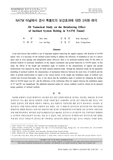 NATM 터널에서 경사 록볼트의 보강효과에 대한 3차원 해석 (3D Numerical Study on the Reinforcing Effect of Inclined System Bolting in NATM Tunne..