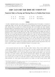 모듈러 도로시스템의 동결-융해에 대한 수치해석적 연구 (Numerical Study on Freezing and Thawing Process in Modular Road System) (Numerical Study ..