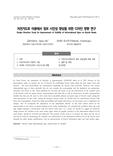 자전거도로 이용에서 정보 시인성 향상을 위한 디자인 방향 연구 (Design Direction Study for Improvement of Visibility of Informational Signs on Bicyc..