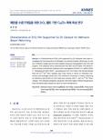 메탄올 수증기개질을 위한 ZrO<sub>2</sub> 펠트 기반 Cu/Zn 촉매 특성 연구 (Characteristics of ZrO<sub>2</sub> Felt Supp..