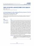 연료전지 기반 에너지저장 시스템의 환경 전과정평가 및 에너지 효율성 분석 (Life Cycle Assessment (LCA) and Energy Efficiency Analysis of Fuel Cell Based ..