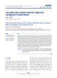 산화그레핀을 이용한 바나듐레독스흐름전지용 카본펠트전극의 표면개질을 통한 전기화학적 활성개선 (Electrochemical Enhancement of Carbon Felt Electrode for Vanadium Re..