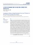 수치 해석 및 모형실험을 이용한 수중 일점 계류식 조류발전 장치의 운동 성능 고찰 (Investigation of Motion of Single Point Moored Duct-type TCP System by Bo..