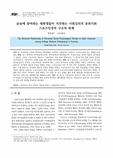 운동에 참여하는 대학생들이 지각하는 사회심리적 분위기와 스포츠인성의 구조적 관계 (The Structural Relationship of Perceived Social Psychological Climate on S..