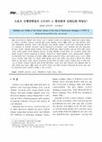 스포츠 수행전략검사 2(TOPS 2) 한국판의 신뢰도와 타당도 (Reliability and Validity of the Korean Version of the Test of Performance Strategies..