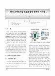 한국 스마트워킹 도입현황과 정책적 시사점