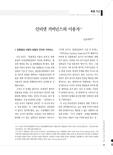 인터넷 거버넌스와 이용자<sup>141)</sup> (Internet Governance and Users) (Internet Governance and Users)