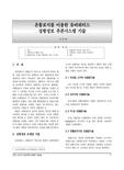 온톨로지를 이용한 유비쿼터스 상황정보 추론시스템 기술