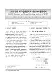 DVB-T의 역다중화분석과 서브타이틀분석기 (Subtitle Analyzer and Demultiplexing Analysis of DVB-T) (Subtitle Analyzer and Demultiplexing A..