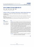 알카리 수전해에서 전극 형상의 영향에 관한 연구 (A Study on Effect of the Shape of Electrodes in Alkaline Water Electrolysis) (A Study on Eff..