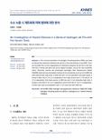 수소 누출 시 제트화재 피해 범위에 대한 분석 (An Investigation of Hazard Distance in a Series of Hydrogen Jet Fire with the Hyram Tools) (A..