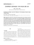 간호대학생의 연명치료중단 지식과 태도에 관한 연구 (Knowledge and Attitudes toward the Withdrawal of Life-Sustaining Treatment among Nursing St..