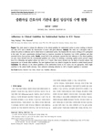 중환자실 간호사의 기관내 흡인 임상지침 수행 현황 (Adherence to Clinical Guideline for Endotracheal Suction in ICU Nurses) (Adherence to Clini..