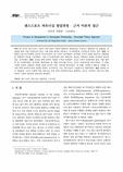 댄스스포츠 파트너십 발달과정 : 근거 이론적 접근 (Process of Development in Dancesport Partnership : Grounded Theory Approach) (Process of De..