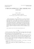 영 변환 모형 산포형태모수와 두 적합도 검정통계량 사이의 유사성 비교 (Similarity between the dispersion parameter in zero-altered model and the two go..