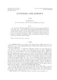 공간이웃정보를 고려한 공간회귀분석 (A study on the spatial neighborhood in spatial regression analysis) (A study on the spatial neighbor..