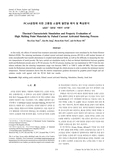 PCAS공정에 의한 고융점 소결체 열전달 해석 및 특성분석 (Thermal Characteristic Simulation and Property Evaluation of High Melting Point Materi..