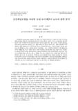 공간패널모형을 이용한 국내 초미세먼지 농도에 대한 분석 (Spatial panel analysis for PM<sub>2.5</sub> concentrations in Korea) (Spatia..