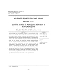 서핑 참여자의 참여동기에 대한 귀납적 내용분석 (Contents Analysis on Participation Motivation of Surfing Participants) (Contents Analysis on ..